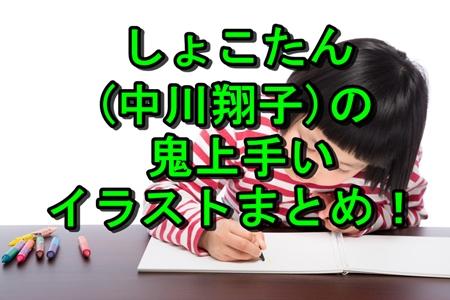 しょこたん 中川翔子 の鬼上手いイラストまとめ ねずこも サクヤク