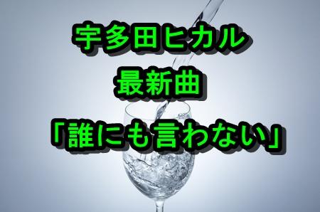 宇多田ヒカル 誰にも言わない 発売日
